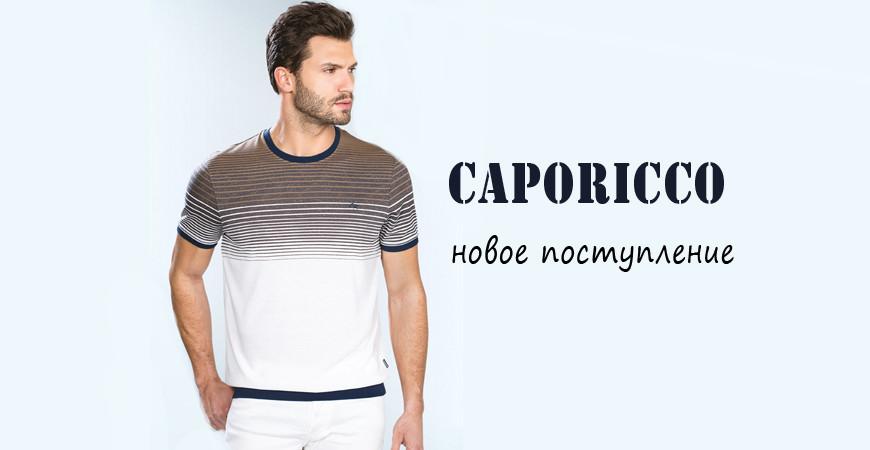 Поступление футболок Caporicco