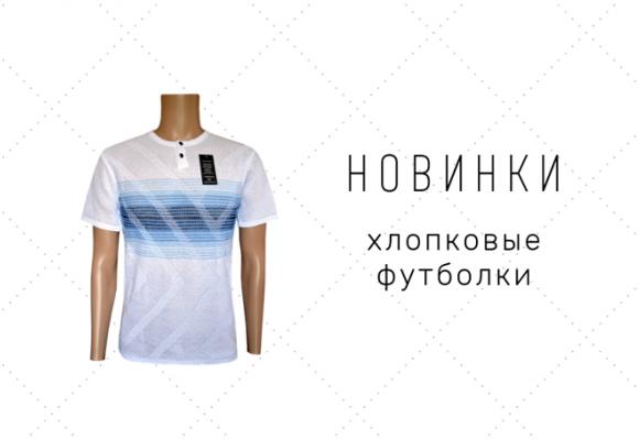 Поступление футболок