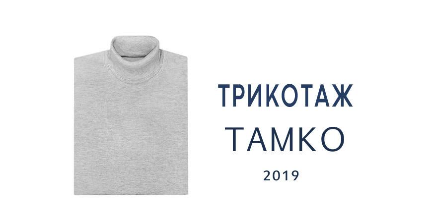 Турецкий трикотаж