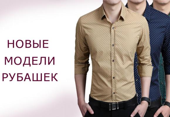 Поступление рубашек