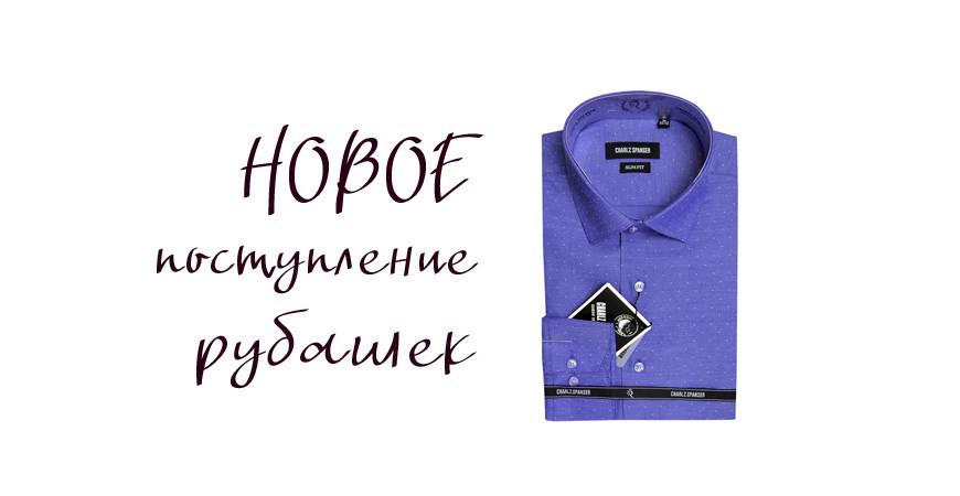 Поступление мужских сорочек