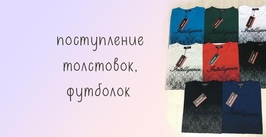 Поступление толстовок и футболок