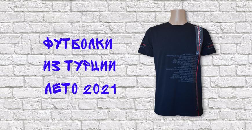 Поступление футболок (Турция)