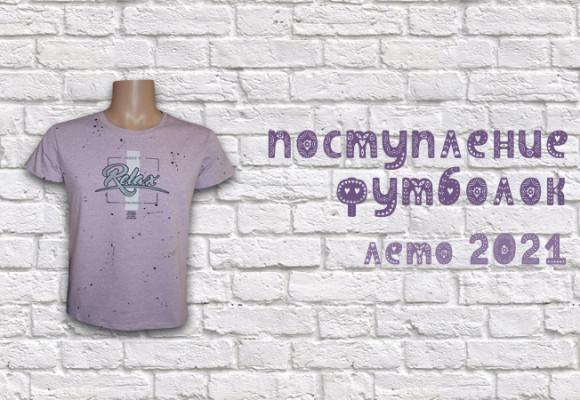 Поступление мужских футболок